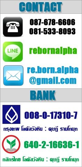 re-born contact
