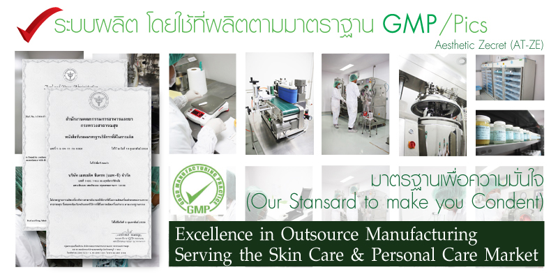 การผลิตได้มาตราฐาน GMP